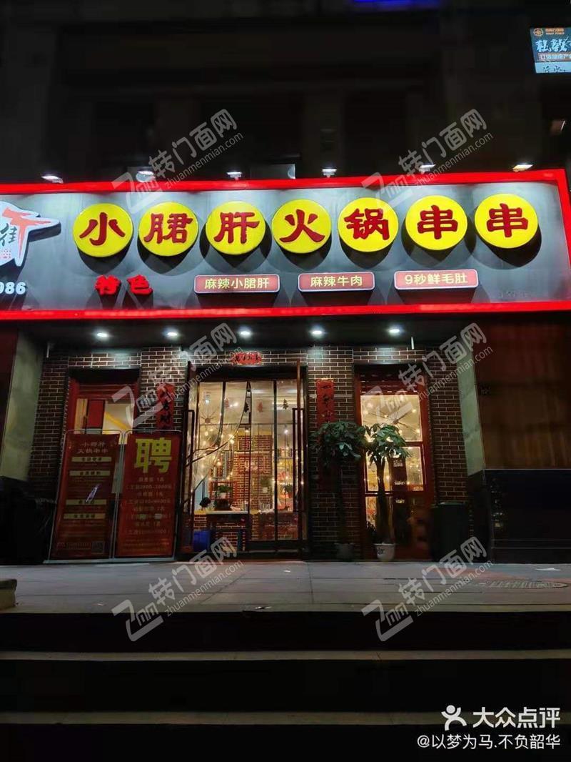 W洪山区东湖景园c区223平火锅串串店转租!