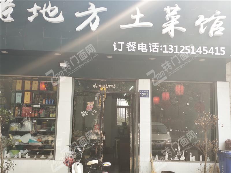 W洪山区50平米临街餐饮店优价急转