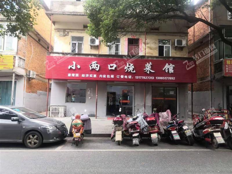 新建北郊菜场附近一小型烧菜馆转让